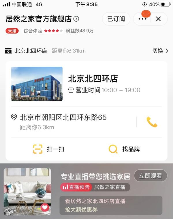 """汪林朋景甜同框带货3.2亿 居然之家数字化不止""""靠谱"""""""