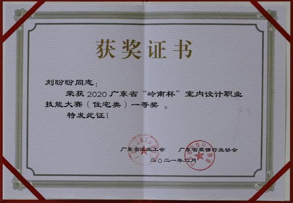 广州丹迪设计师刘盼盼·荣获住宅类一等奖