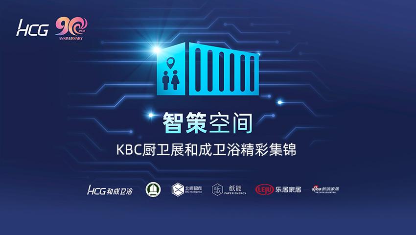 """献礼90周年,HCG和成""""智策空间""""、好物直播节亮相KBC厨卫展"""