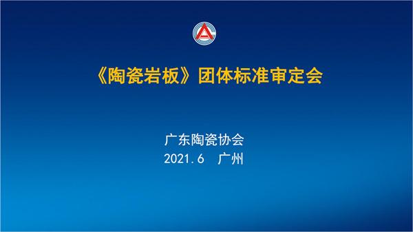 首個中國《陶瓷巖板》產品標準