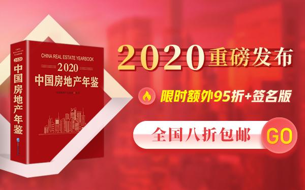 2020中国房地产年鉴重磅发布