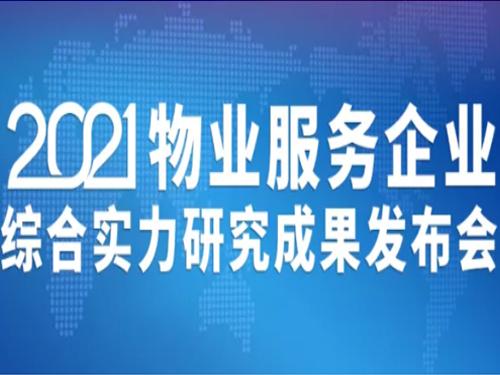 重磅 | 2021物业服务企业综合实力研究报告发布
