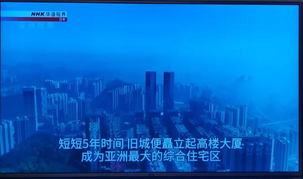 NHK華語視界頻道對花果園的報道。