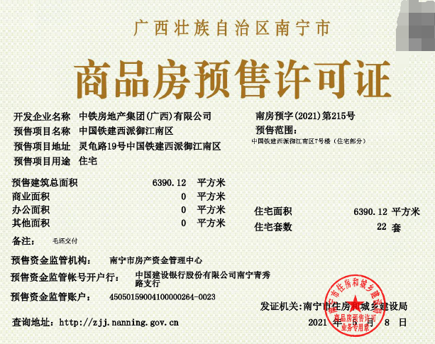 拿证速递|5月南宁首张预售证发放  22套大平层备案价突破4.2万/㎡