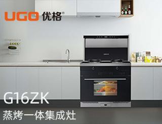 优格 G16ZK蒸烤一体集成灶