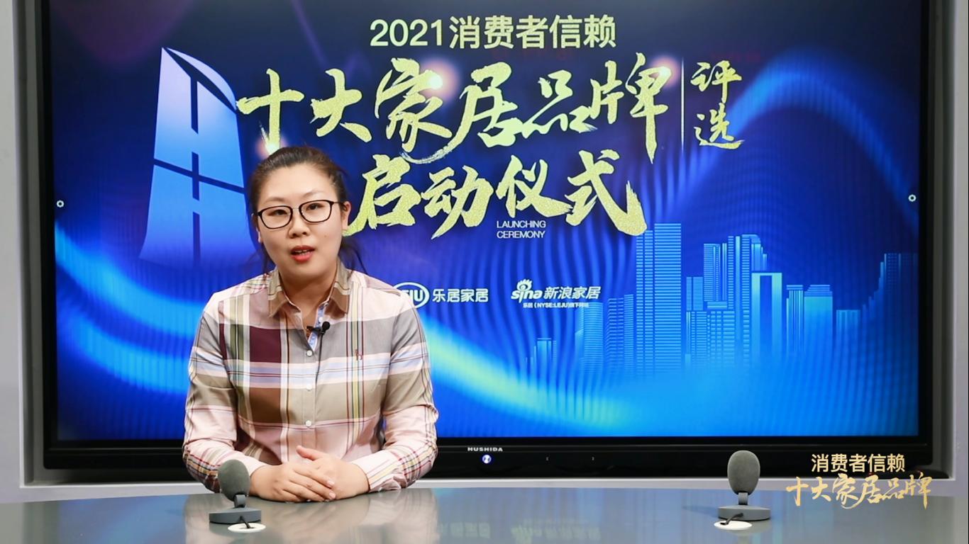 新浪家居总编辑郝丽介绍评选背景及规则