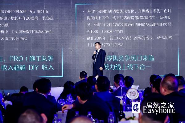 战略2021 | 居然之家孙建波:数字化趋势下全链路建材辅材平台的巨大机会