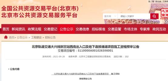 北京新房扎堆热销