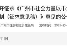 老旧小区利好!广州拟出新政!鼓励社会资本参与改造