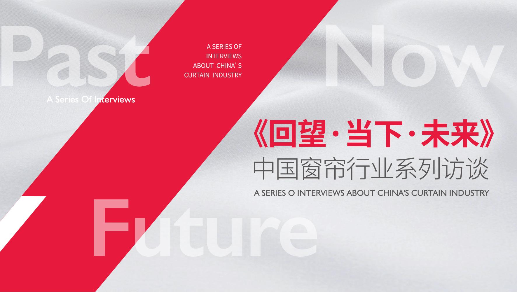 《回望·当下·未来》中国窗帘行业系列访谈精彩回顾