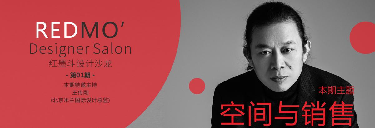2021红墨斗奖郑州设计沙龙第01期走进米兰国际设计机构成功举办