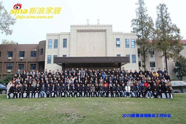 """河南省家居建材质量检验协会2020""""质量诚信建设工作会议""""成功举办"""