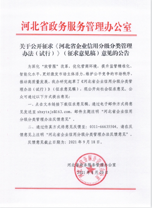 附件:《河北省企業信用分級分類管理辦法(試行)》
