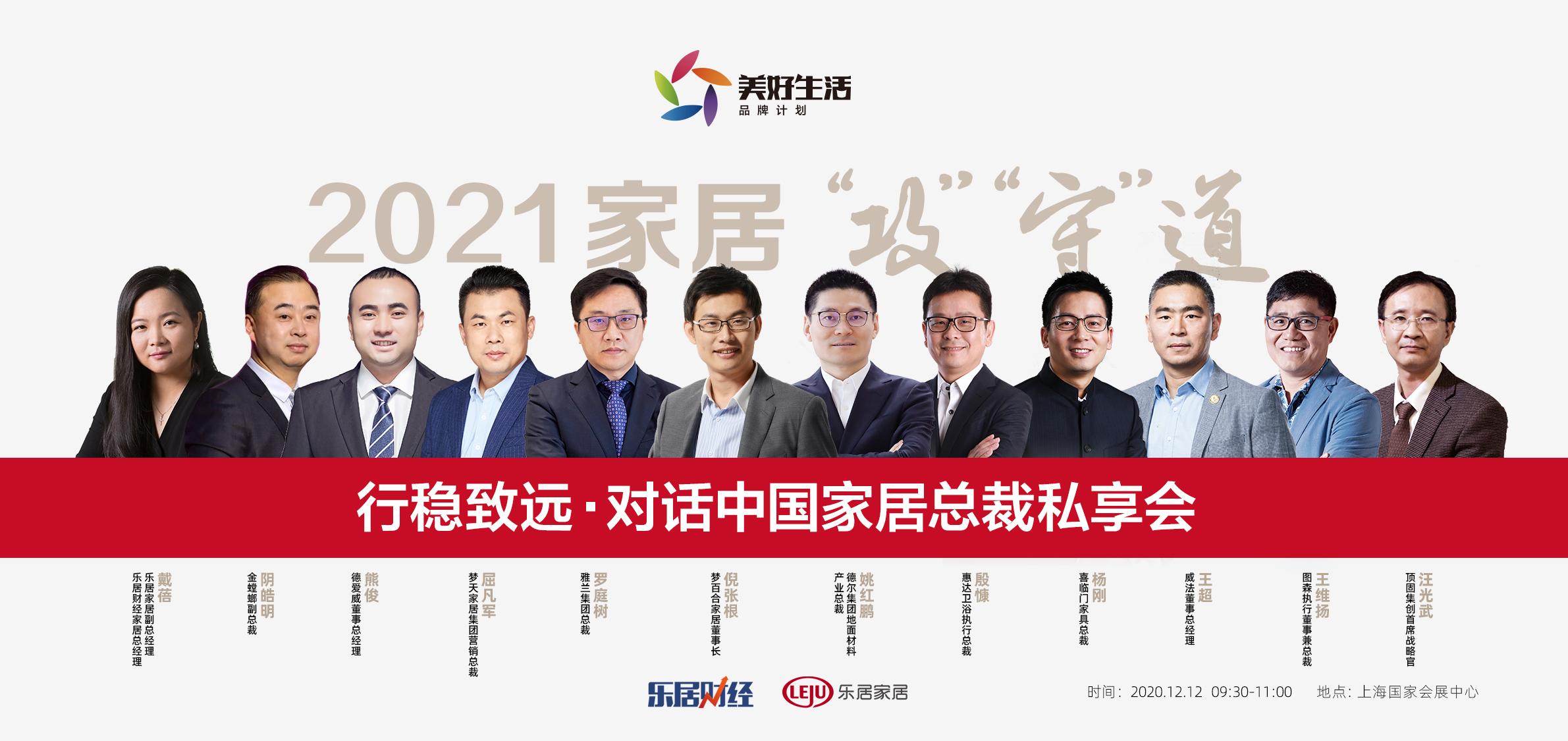 11位CEO共话2021