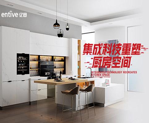 亿田:锚定'高定+收纳',做中国厨房美学的'创造家'