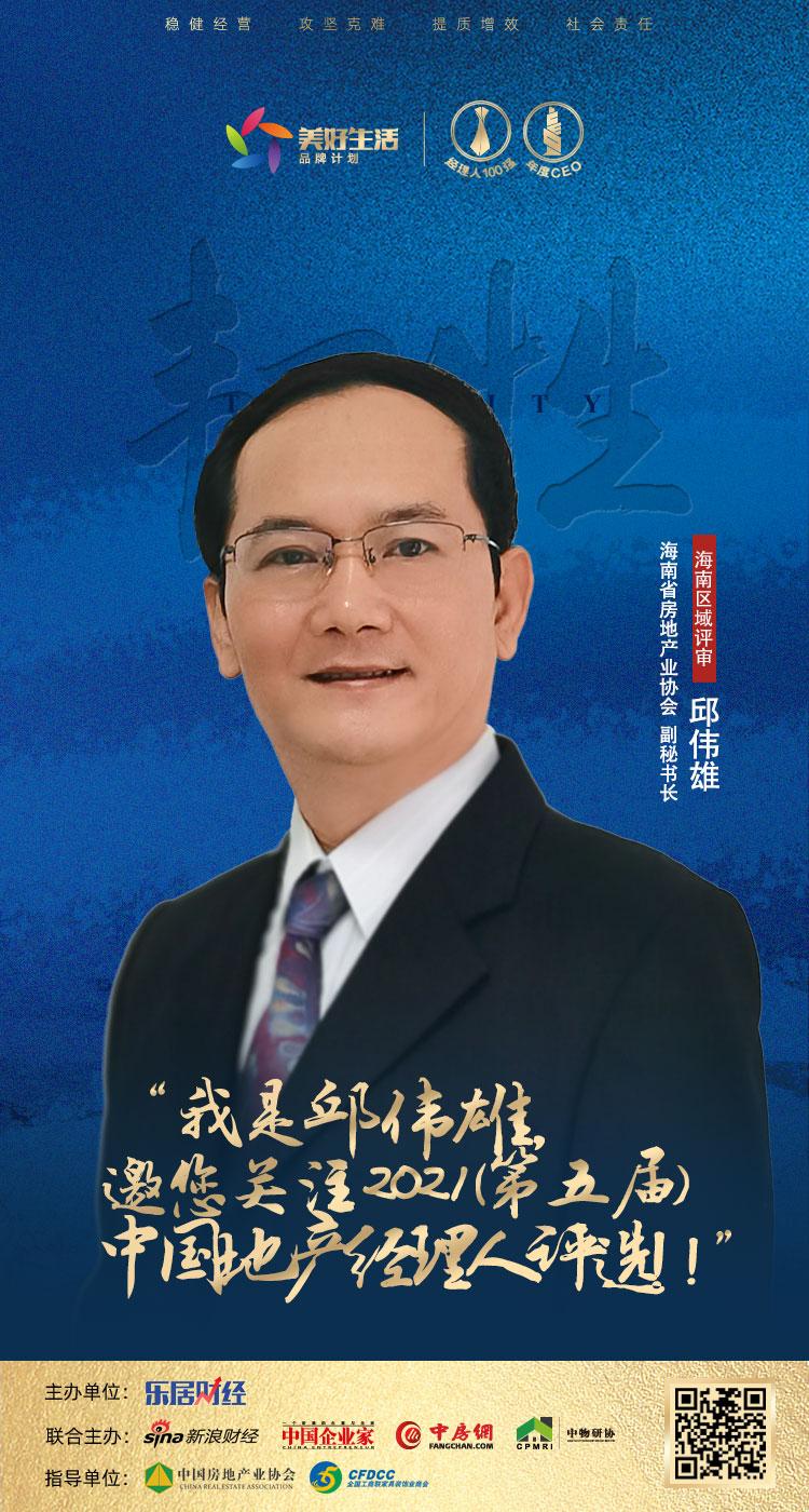海南省房地产业协会 副秘书长 邱伟雄