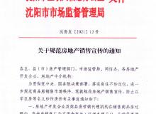沈阳规范房地产销售宣传 防止以学区房等名义炒作房价