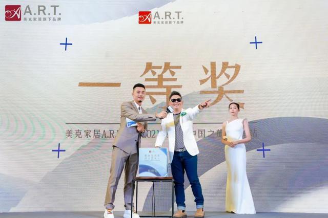 美克A.R.T.设计师中国之旅郑州站