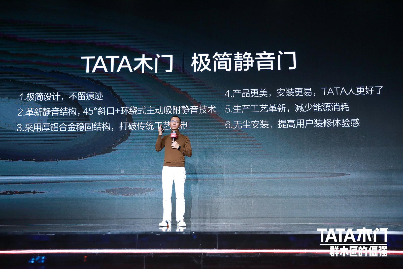 TATA木门2021新品发布