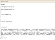葛洲坝北京中国府获预售许可预告 拿证速递