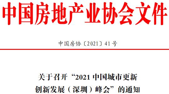 """关于召开""""2021中国城市更新创新发展(深圳)峰会""""的通知"""