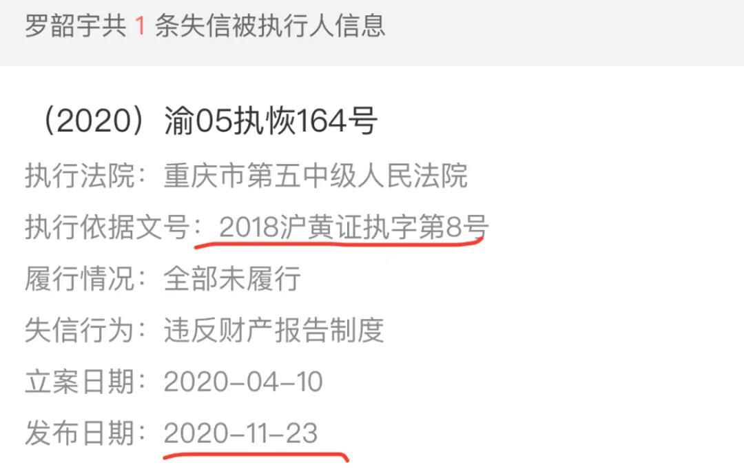 """东银罗韶宇:""""冻结""""又三年"""