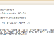 华樾国际获预售许可预告 均价69422元/平 拿证速递