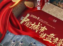 """重磅 : 中山敏捷·紫岭天玺当选""""2020 中国典型楼盘"""""""