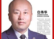快讯:毅刚百合白伟华荣获2020中国地产经理人评选内蒙古区域十强