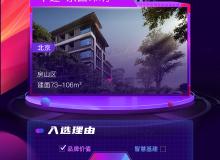 品智好房丨中建·京西印玥正在热销中 均价约40000元/㎡