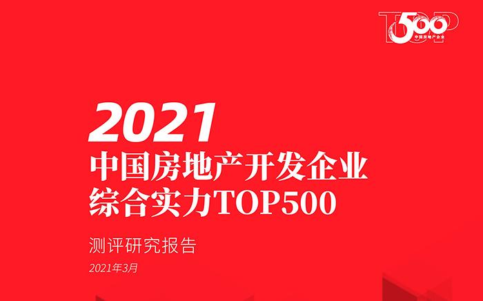 2021中國房地產開發企業綜合實力TOP500測評研究報告