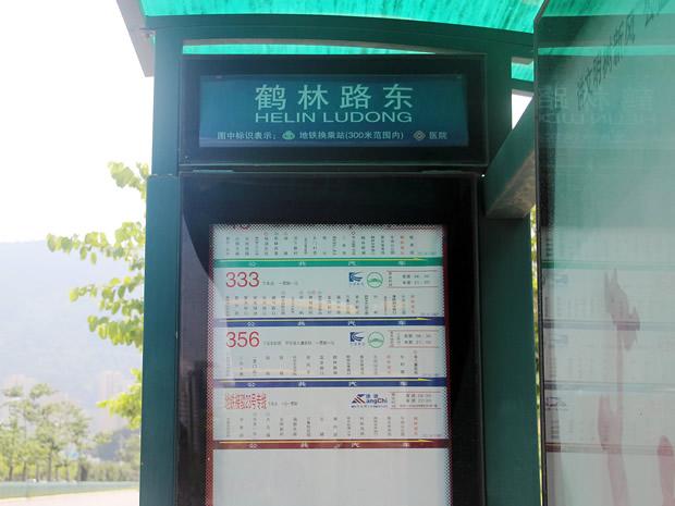公交站:鹤林路东