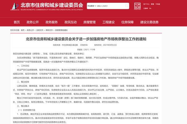 北京:进一步加强房地产市场秩序整治工作