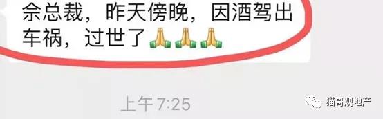 突发!协信总裁佘润廷离奇死亡