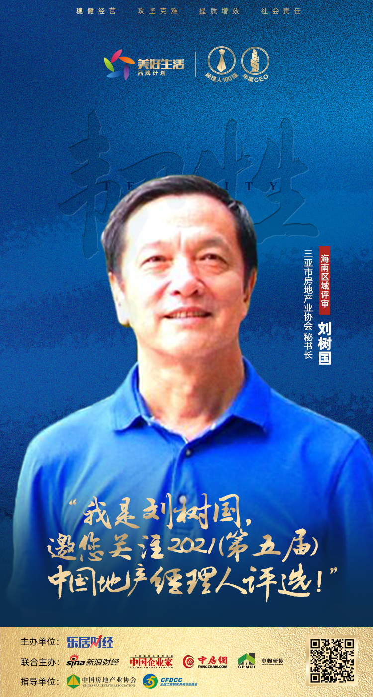 三亚市房地产协会 秘书长 刘树国