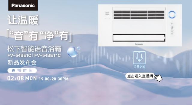 2月8日|松下智能语音浴霸新品上市