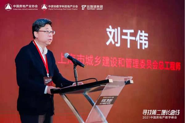 上海市城乡建设和管理委员会总工程师刘千伟