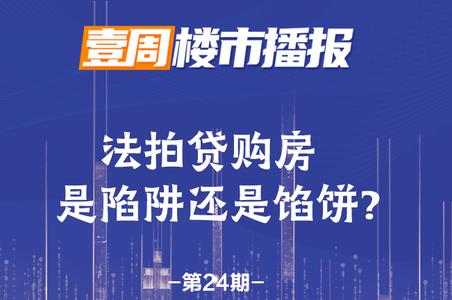 """《壹周楼市播报》第24期——4月房价""""涨声依旧"""""""