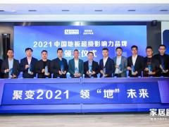 《2021中國地板新消費趨勢報告》首發 數據揭曉什么樣的地板最俘獲人心
