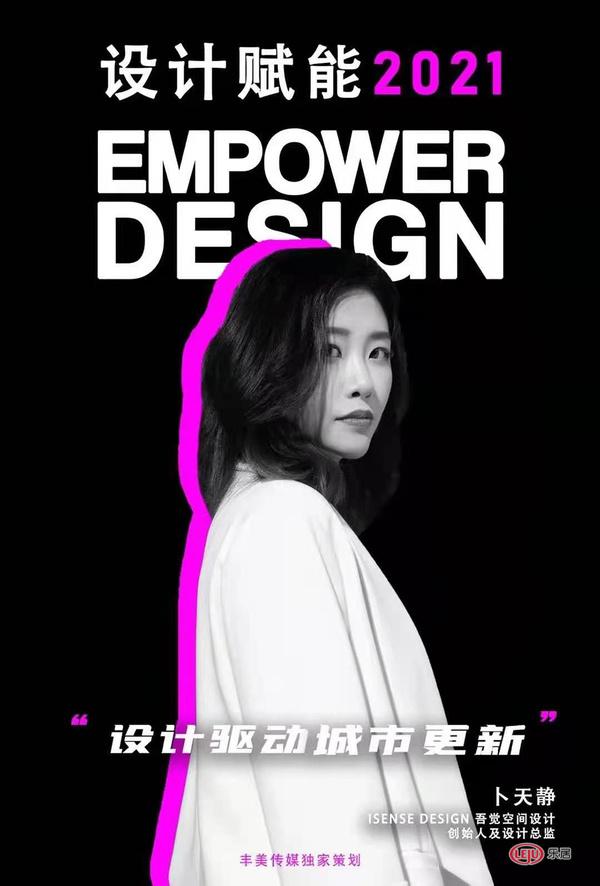 设计赋能2021 | 卜天静:向年轻化求新 向多元化求变