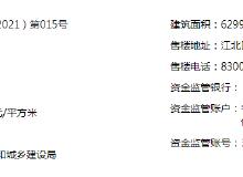 拿證速遞|江來上府7月15日取證 備案價32026.09元/㎡