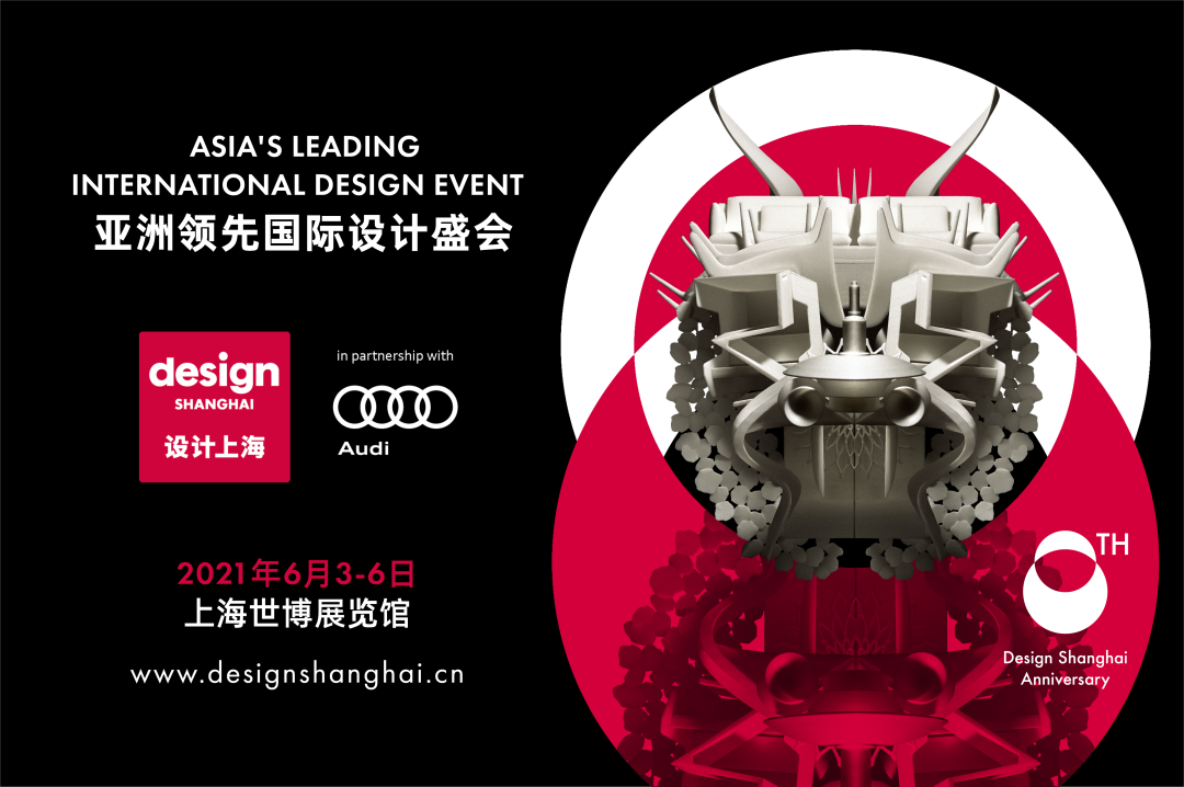 2021设计上海·亚洲领先国际设计盛会
