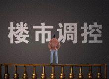 东莞调控升级 涉及社保延长、提高首付、假离婚等方面