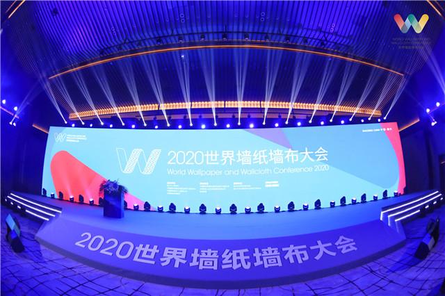 2020世界墙纸墙布大会:共命运·共行动·共发展——携手共建行业命运共同体