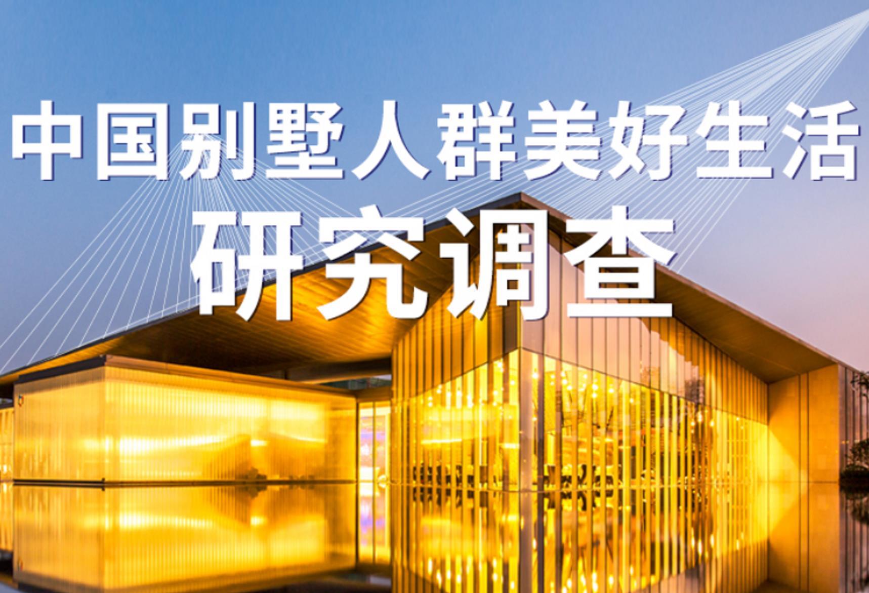 发掘别墅美好生活 新浪家居《中国人别墅美好生活研究调查》进行中