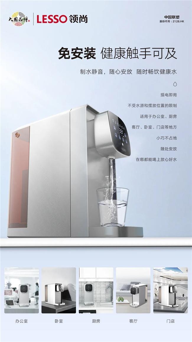 想要家庭饮水更轻松,快来看看领尚净水机