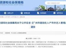 重磅!广州7区入户政策或放松!28岁以下大专学历可落户