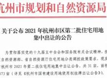 追地|深圳等多地供地計劃終止 房企集體發聲 熱情褪去