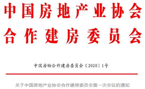 关于中国房地产业协会合作建房委员会第一次会议的通知