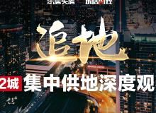 追地|5月开场 京杭起势